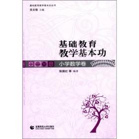 K (正版图书)基础教育基本功:小学数学卷