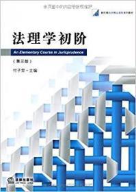 法理学初阶 第三版