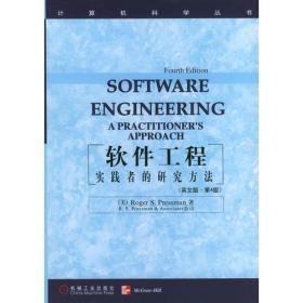 软件工程:实践者的研究方法(英文版,第四版)