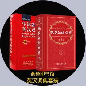 【正版新书】现代汉语词典7牛津高阶7套装 中国社会科学院语言研究所词典编辑室 编