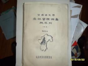 甘肃省礼县森林资源调查和区划