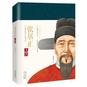 张居正大传(一世珍藏名人名传精品典藏)