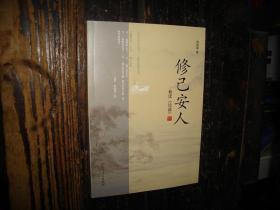 修己安人:我读《论语》