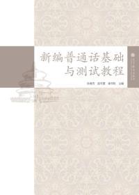 新编普通话基础与测试教程