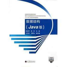 数据结构:Java版 杨淑萍聂哲 高等教育出版社 2013年07月01日 9787040376265