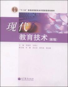现代教育技术 李振亭 马明山 第2版 9787040392524 高等教育出版社