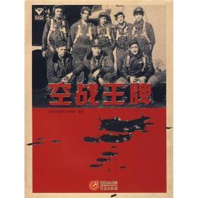 空战王牌 本书编写组 重庆出版社9787536686656