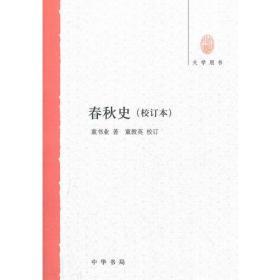 春秋史(校订本)(大学用书)