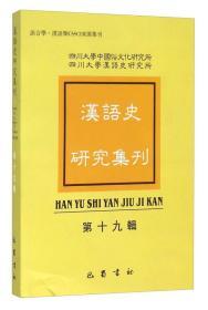 汉语史研究集刊(第十九辑)