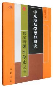 儒道释博士论文丛书:李光地易学思想研究