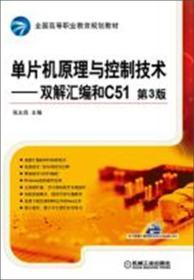 单片机原理与控制技术:双解汇编和C51(第3版)/全国高等职业教育规划教材