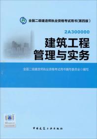 全国二级建造师执业资格考试用书:建筑工程管理与实务(第四版)