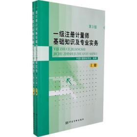 一级注册计量师基础知识及专业实务  (第3版)上下册