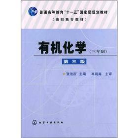 """普通高等教育""""十一五""""国家级规划教材·高职高专教材:有机化学(3年制)(第3版)"""