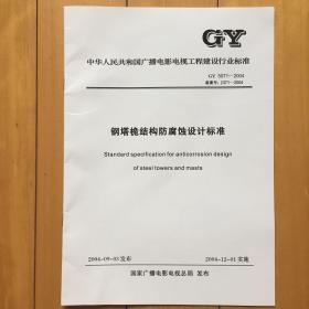 gy5071-2004钢塔桅结构防腐蚀设计标准正版