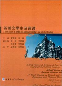 正版 英美文学史及选读 9787560345307