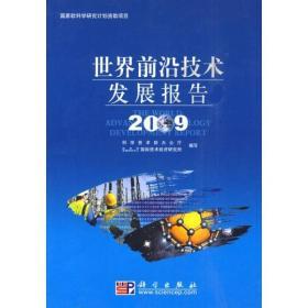送书签lt-9787030271433-世界前沿技术发展报告[  2009]