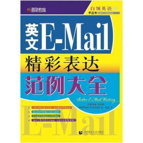 圆硕教育·英文E-Mail精彩表达范例大全