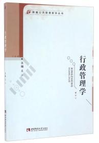 行政管理学/新编公共管理教学丛书