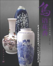 鸟语花香:河北省民俗博物馆藏当代唐山彩瓷作品