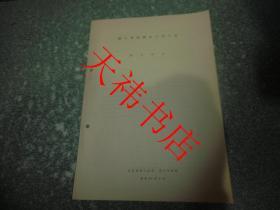 鸡的骨骼标本(具体书名见图,日文版)(书籍左部边缘有两个订书孔,内有铅笔勾划笔迹)