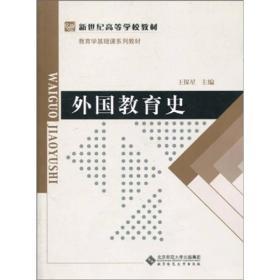 外国教育史 王保星 9787303090297 北京师范大学出版社