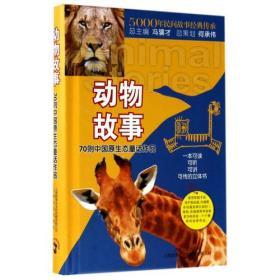 5000年民间故事经典传承丛书.知系列:动物故事(精装版)