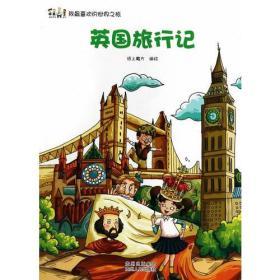 我最喜欢的世界之旅-英国旅行记