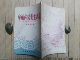 产前产后卫生常识(53年初版.插图本)
