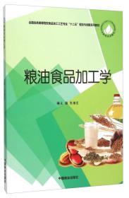粮油食品加工学
