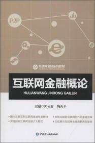 互联网金融概论 郭福春  9787504977595 中国金融出版社