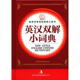 英汉双解小词典
