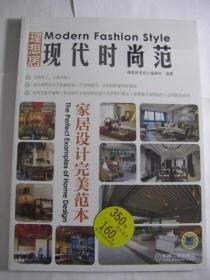 现代时尚范家居设计完美范本