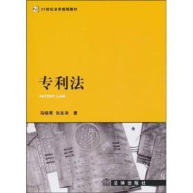 正版专利法冯晓青刘友华法律出版社9787511810410