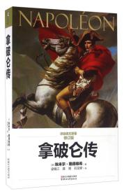 拿破仑传(译自德文原著 修订版)
