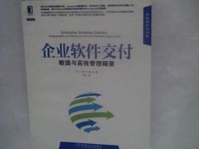 华章程序员书库·企业软件交付:敏捷与高效管理精要