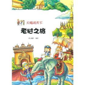 大眼观世界——老挝之旅(彩绘版)
