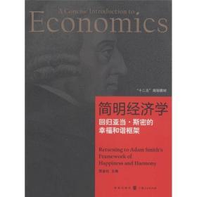 简明经济学(回归亚当.斯密的幸福和谐框架)  9787543220072
