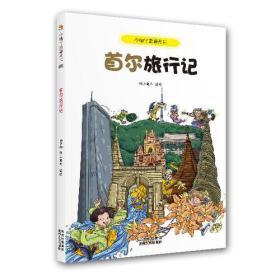小脚丫走遍天下·首尔旅行记(本套书将以风趣幽默的语言,生动形