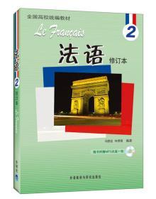 法语:2 马晓宏、林孝煜 9787560085661