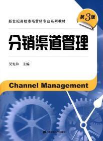分销渠道管理(第3版)