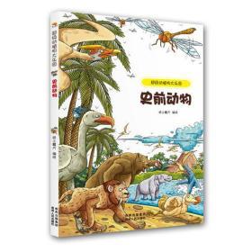 超级动植物大乐园:史前动物