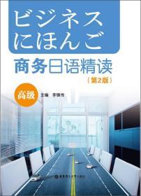商务日语精读(高级)(第2版)