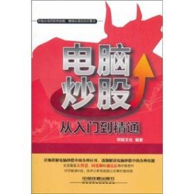 电脑炒股从入门到精通 创锐文化 中国铁道出版社 9787113127817