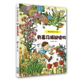 超级动植物大乐园-有毒及稀缺植物