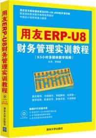 用友ERP-U8财务管理实训教程