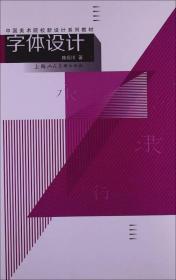 正版字体设计陈原川上海人民美术出版社9787532283248ai2