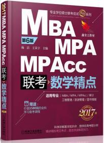 2017精点教材 MBA、MPA、MPAcc管理类联考 数学精点·第6版