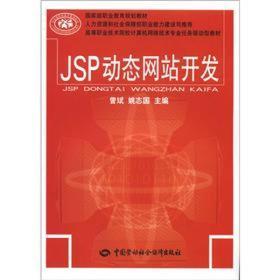 高等职业技术院校计算机网络技术专业任务驱动型教材:JSP动态网站开发