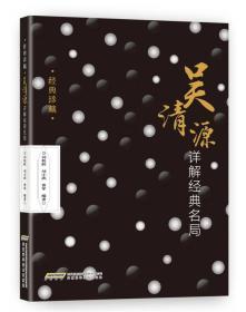 吴清源详解经典名局